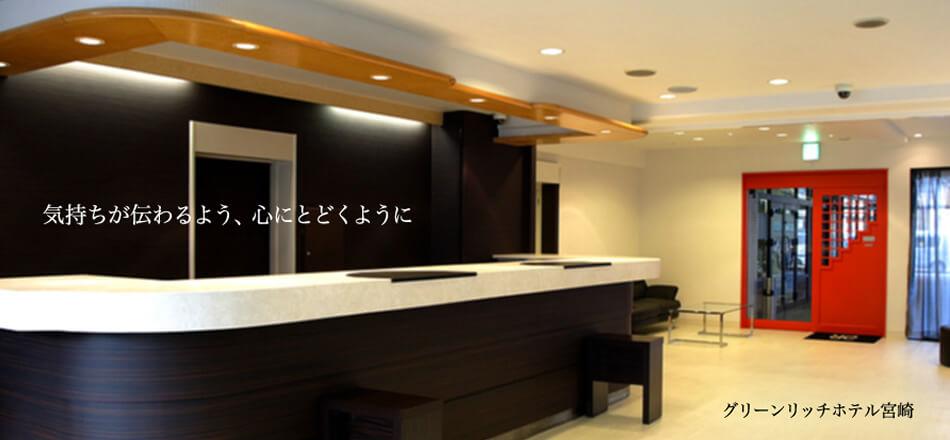 宮崎 グリーン ホテル